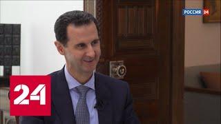 Эксклюзивное интервью: Асад сказал, когда закончится война в Сирии - Россия 24