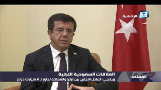 وزير الاقتصاد التركي: التبادل التجاري بين المملكة و تركيا تجاوز الـ 6 مليارات دولار