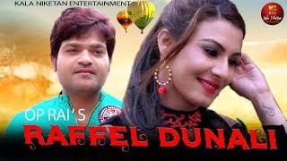 2018 I New Haryanvi Song | RAFFEL DUNALI रफ्फल दुणाली I Pradeep Sonu I Rupali Chaudhary I OP Rai
