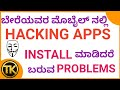 Don't Install any Hacking apps in another person's phone | Techno Kannada | Kannada