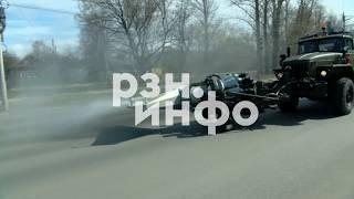 Обработка рязанских улиц с помощью военной техники
