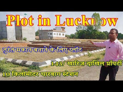 Plot in Lucknow | Under 10KM चारबाग स्टेशन | प्लांट तुरंत मकान बनाने के लिए #infrars