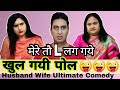 खुल गयी पोल   husband wife funny jokes in hindi   funny fight   hindi comedy   Golgappa jokes #Gj20