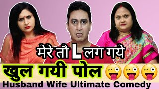 खुल गयी पोल | husband wife funny jokes in hindi | funny fight | hindi comedy | Golgappa jokes #Gj20