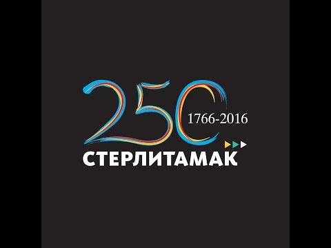 Афиша в День празднования Юбилея Стерлитамака