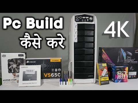 How To Build PC 2017 Hindi | DIY Step By Step