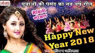 Happy New Year 2018 - जाड लागै थर थर ऐलै नया साल - Maithili Dj Songs