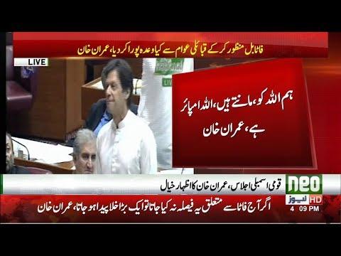 Imran Khan speech in Parliament - Neo News