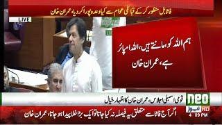 Imran Khan speech in Parliament   Neo News   24 May 2018