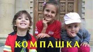 Дети Максима Галкина в веселой компании дочки Кристины Орбакайте