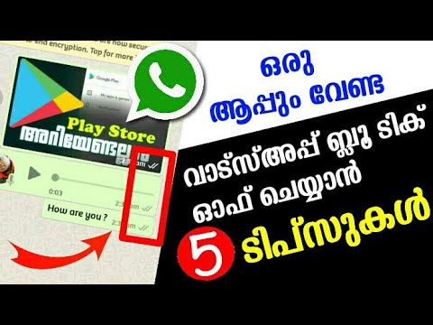 #Whatsapp 🔥How To Hide Blue Tick Whatsapp Text Message and Media Without App Malayalam| No Blue Tick