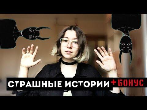 Мистика в моей жизни | Три истории | Часть 2 ~