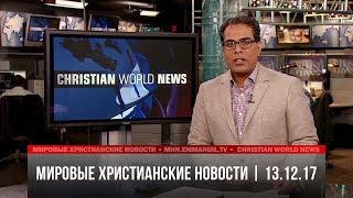 Мировые христианские новости   #439 от 13.12.17