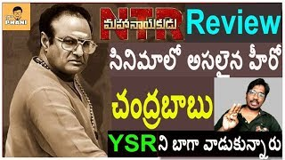 NTR Mahanayakudu movie review | Public talk | NTR Biopic