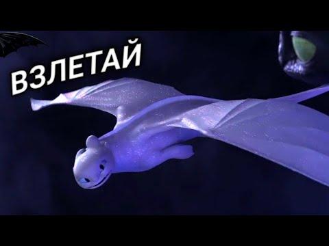 Беззубик и Дневная Фурия/Взлетай