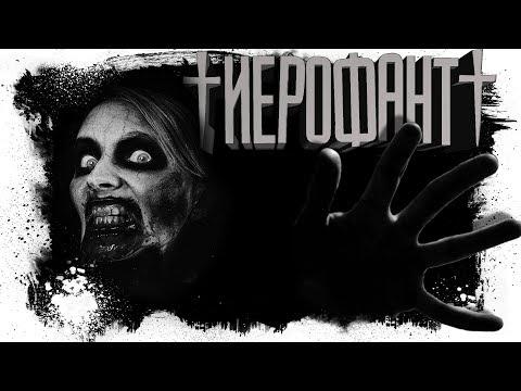 Страшная История На Ночь - Иерофант