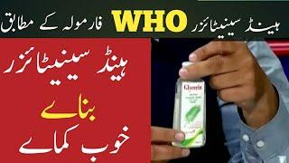 Diya Hand Sanitizer   How To Mak Hand Sanitizer at Home   Hand Sanitizer Business   Short Video