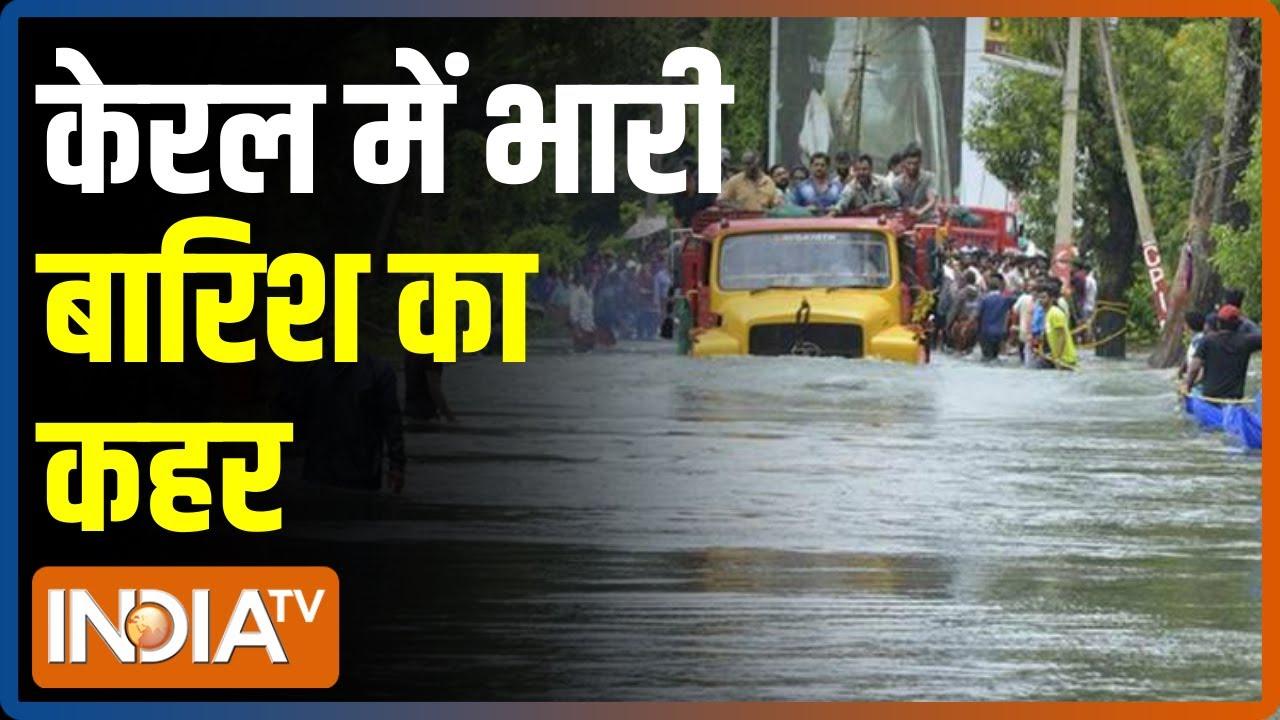 Download Kerala में भारी बारिश का कहर, अबतक 11 की मौत, एक दर्जन से ज्यादा लापता
