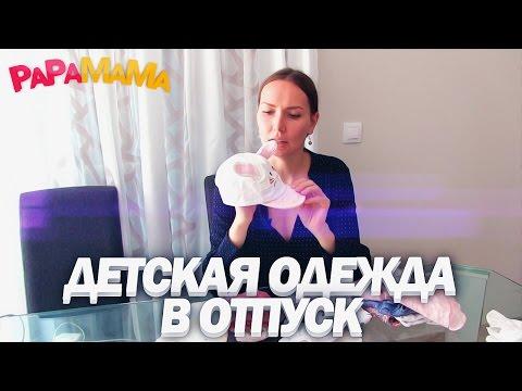 видео: ДЕТСКАЯ ОДЕЖДА В ОТПУСК   Одежда Для Девочек 0-7 месяцев