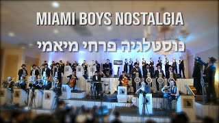 Miami Boys Choir Nostalgia – Shira Ft. Avrumi Berko & Yingerlach | נוסטלגיה פרחי מיאמי