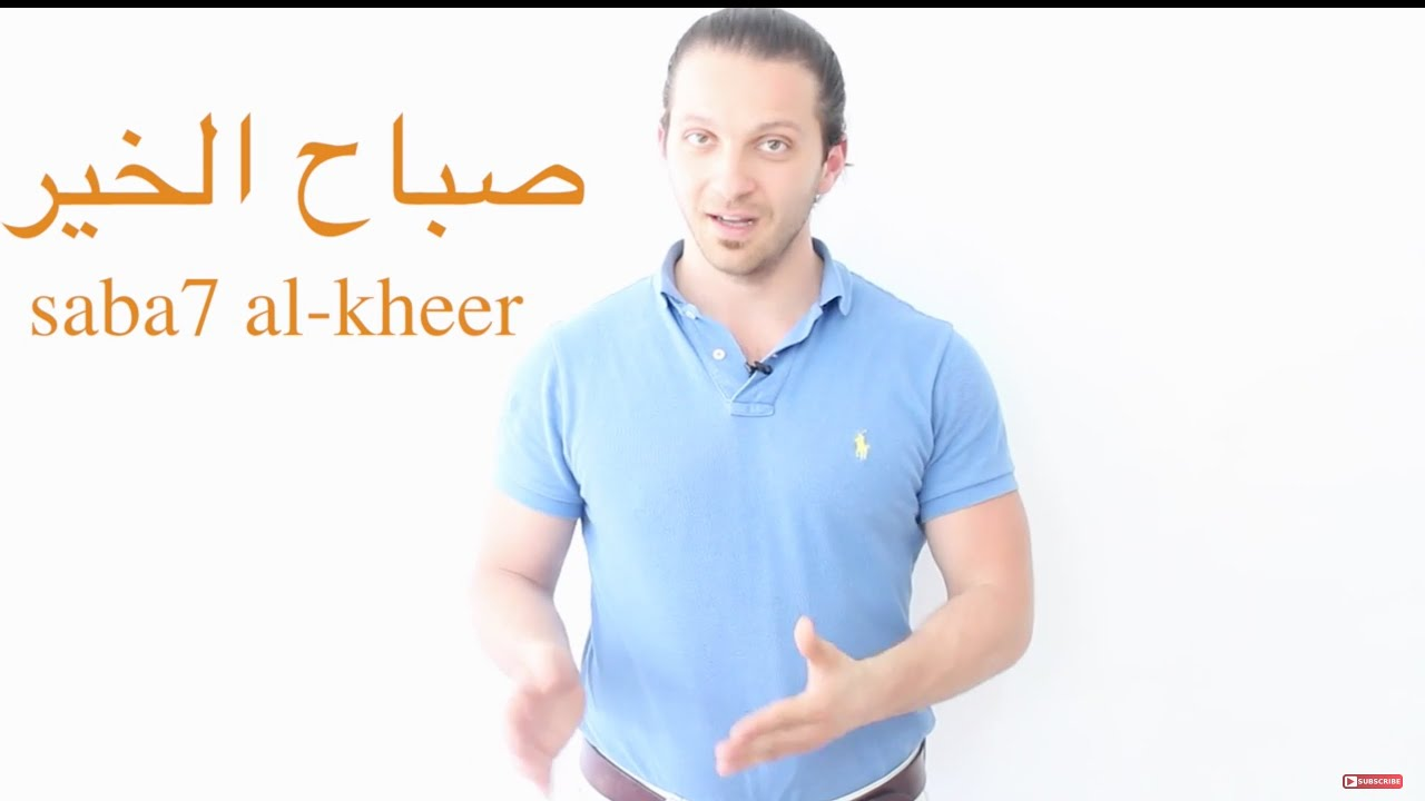 Arabic Lessons For Beginners Basic Arabic Greeting Good Morning