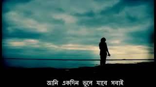 চলে যায় যদি কেউ  বাঁধন  ছিঁড়ে  কাঁদিস  কেন মন । আবদুল  হাদি Published on 26 Aug 2017