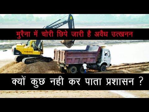 Rampant illegal mining in Morena of Madhya Pradesh. चंबल के लुटेरे । Investigation