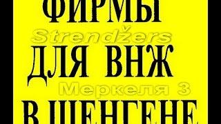 ВНЖ В ЛИТВЕ. Эмиграция в Литву. ВНЖ в ШЕНГЕНЕ.(, 2013-02-13T16:47:34.000Z)