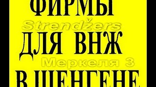 ВНЖ В ЛИТВЕ. Эмиграция в Литву. ВНЖ в ШЕНГЕНЕ.(Strendžers Ltd. Латвия, РИГА, ул. МЕРКЕЛЯ 3. WWW.STREND.LV Skype STRENDZERS Тел.: +371/ -29240035; -29296648. ВИД НА ЖИТЕЛЬСТВО В ..., 2013-02-13T16:47:34.000Z)