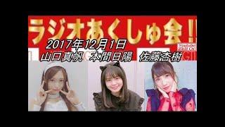 サポート:関田将人(もじゃ)さん FM新潟 HP↓ 《NGT48情報》 12月6日 2...