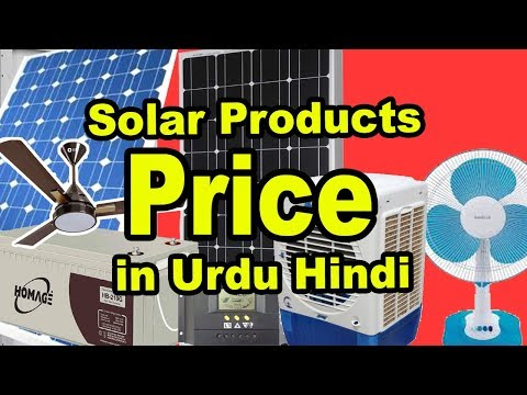 MPPT Charge Controller Price +Solar Panel Price+Dry Battery Price+Solar Cooler Price in Urdu Hindi