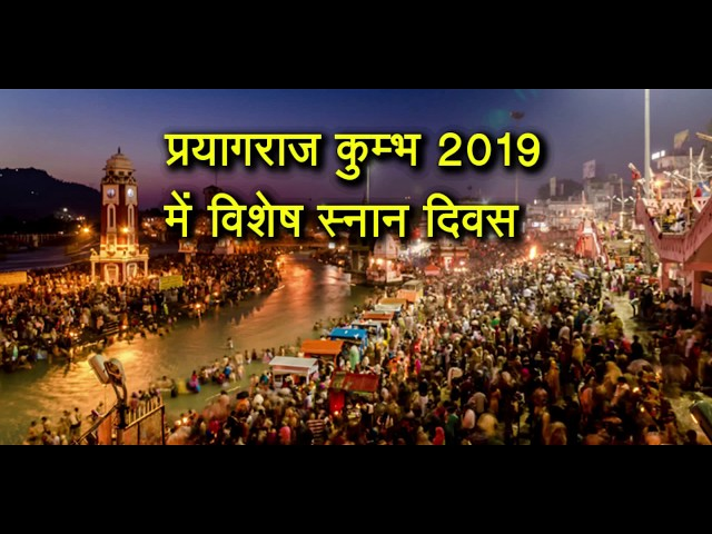 kumbh mela 2019 : प्रयागराज कुम्भ 2019 में विशेष स्नान दिवस