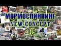 МОРМОСПИННИНГ NEW CONCEPT 2019