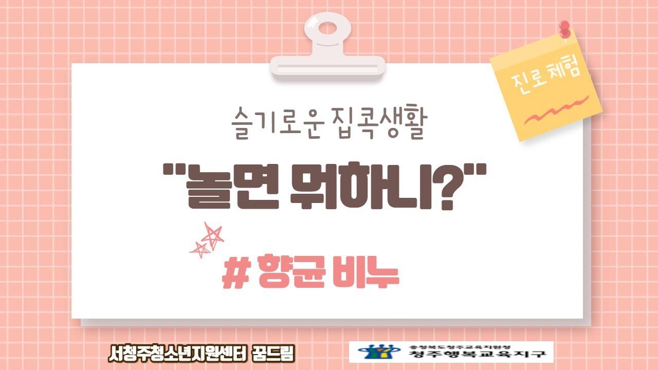 놀면뭐하니?(3탄)_향균비누 만들기 - YouTube