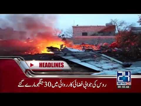 News Headlines | 9:00 AM | 4 February 2018 | 24 News HD
