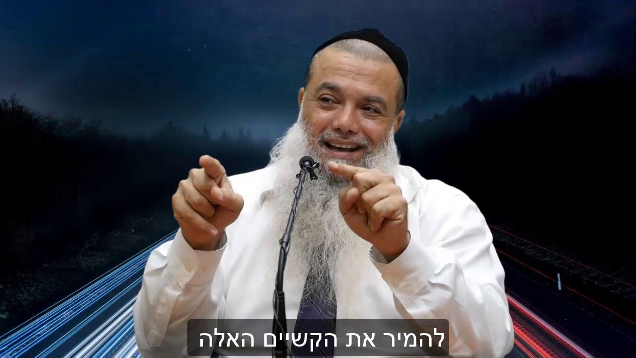 הרב יגאל כהן - להמיר את הקשיים HD {כתוביות} - מדהים!