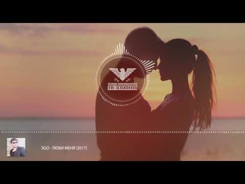 ЭGO-Люби меня 2017