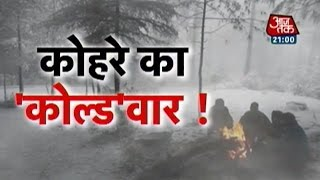 North India shivers due to cold waves, dense fog