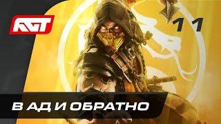Прохождение Mortal Kombat 11 — Часть 11: В ад и обратно (Скорпион)