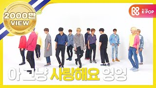 Cover images (Weekly Idol EP.308) SEVENTEEN 2X faster version 'Don't Wanna Cry'