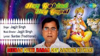 Deenan Dukh Haran Dev Santan Hitkari | Hindi Devotional Song | Jagjit Singh