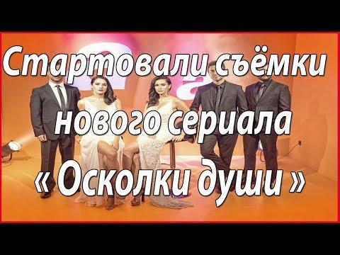 Новый сериал «Осколки души / Can Kiriklari» с Ханде Догандемир #звезды турецкого кино