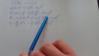 Алгебра 7 класс Макарычев. Задача №476