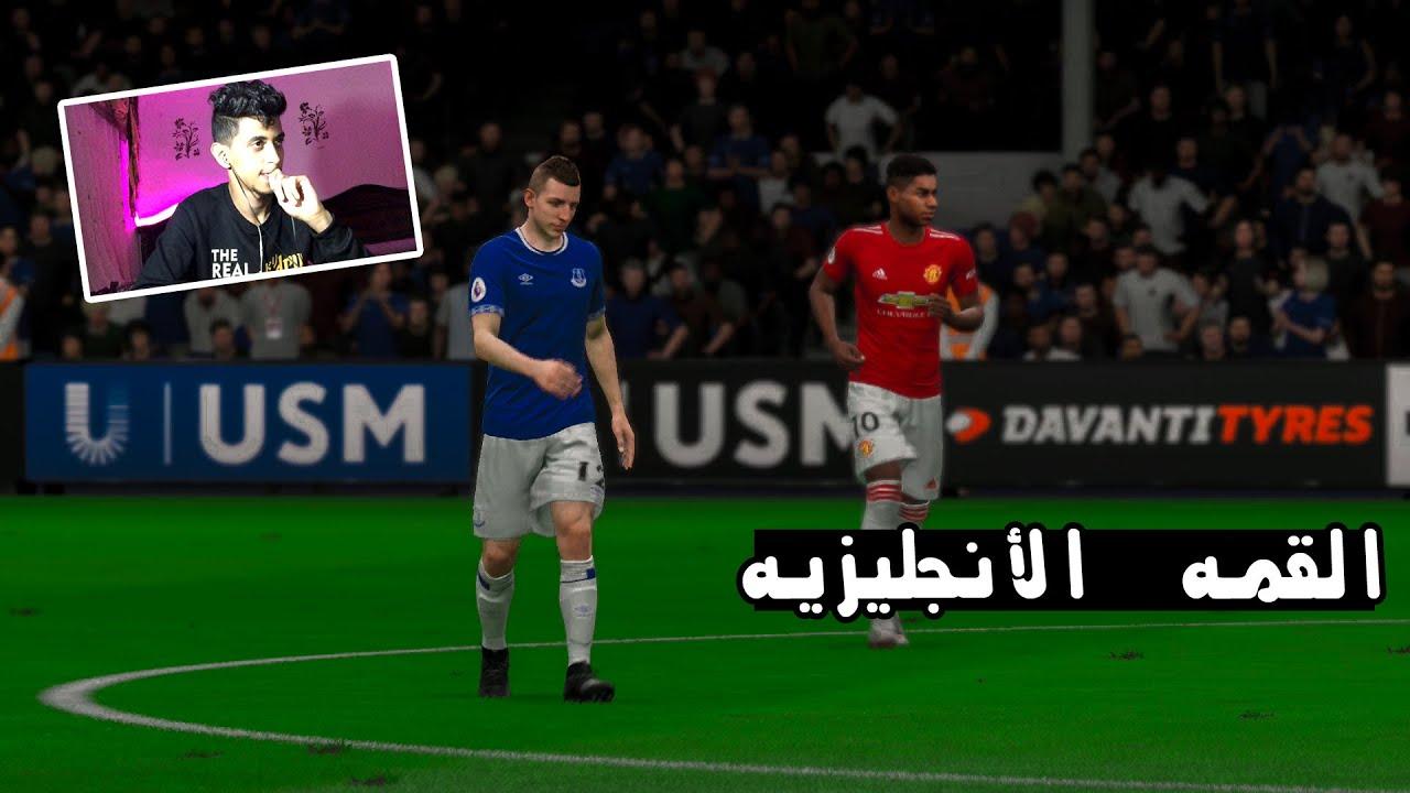 ملخص مباراه مانشستر يونايتد و ايفرتون فى FIFA 20 .. الدربى ...