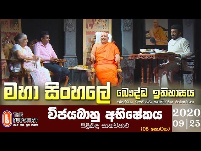 Maha Sinhale Bauddha Ithihasaya | 2020-09-25 | මහා සිංහලේ බෞද්ධ ඉතිහාසය