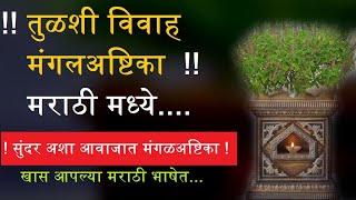 तुळशी विवाह मंगलअष्टिका मराठी मध्ये 2019 - Tulsi Vivah Mangalashtak