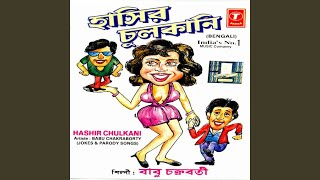 Hashir Chulkani (Jokes And Pairody Songs)
