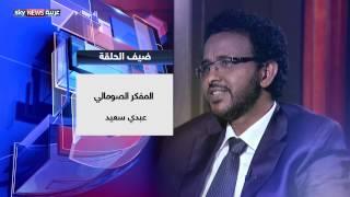 المفكر الصومالي عبدي سعيد في حديث العرب