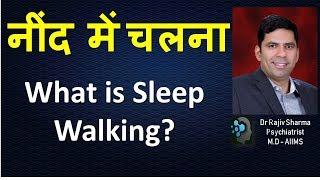 What is Sleep Walking in Hindi (Dr Rajiv Sharma)