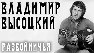 Download Владимир Высоцкий - Разбойничья Mp3 and Videos